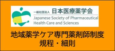 薬剤師 ケア 専門 地域 薬学